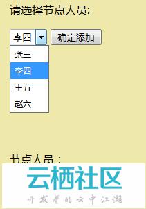 用php+ajax新建流程(请假、进货、出货等)-