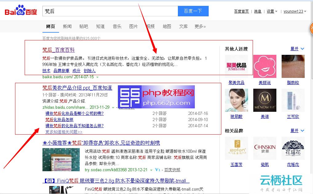 品牌口碑整合营销套餐网络活动百度网站推广-