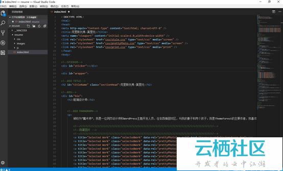 【云计算的1024种玩法】为求职加分:为自己建个炫酷的简历网页-