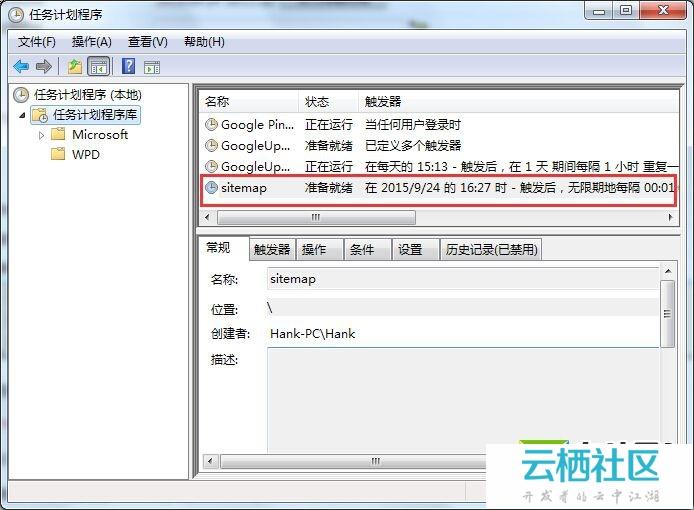 win7计划任务执行php脚本方法-