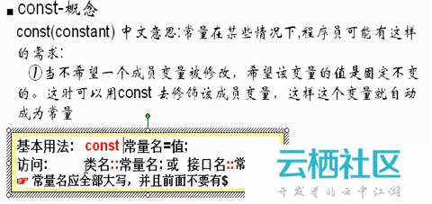 第77讲 继承与实现比较 final const-