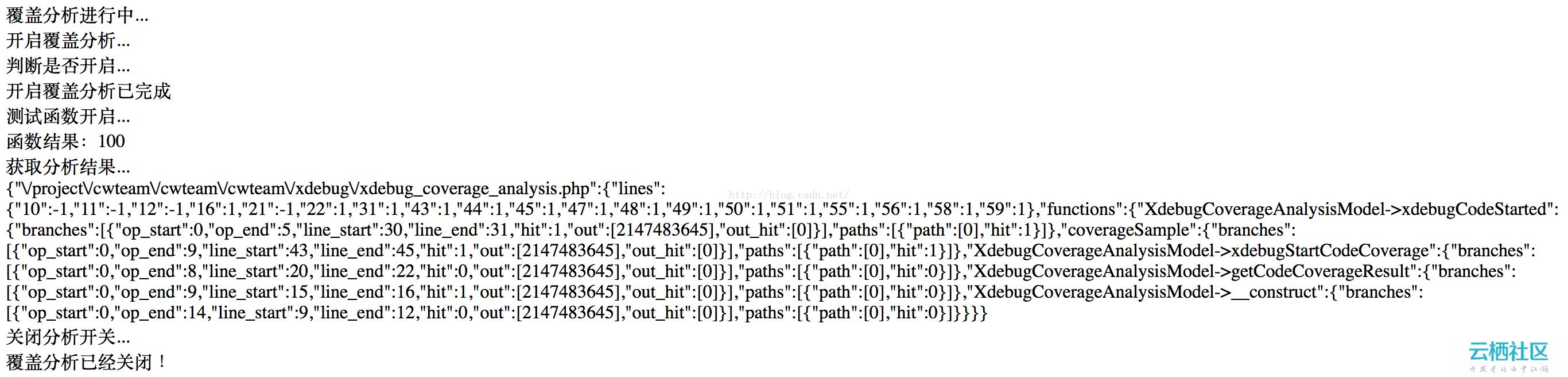 PHP调试跟踪之XDebug使用总结-
