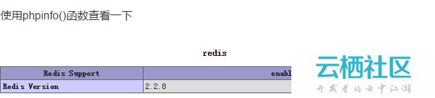 CentOS 6.x安装php 5.6和redis扩展的全过程-