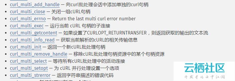 CURL多线程请求-
