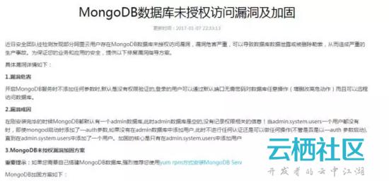 MongoDB 被攻击风波未平,如何避免黑客入侵?-