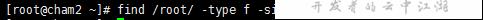 find命令  文件名后缀-