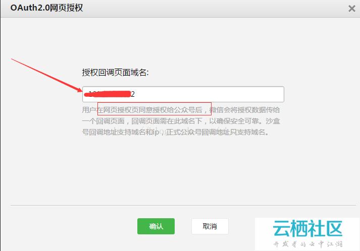 微信公众号开发--获取网页授权并自定义菜单点击获得openid跳转-