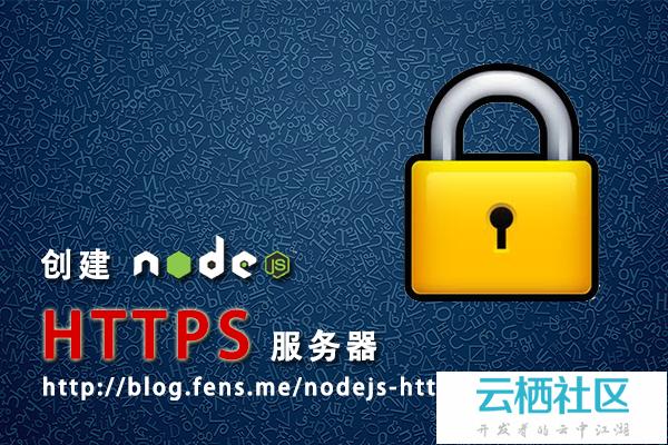 Nodejs创建HTTPS服务器-
