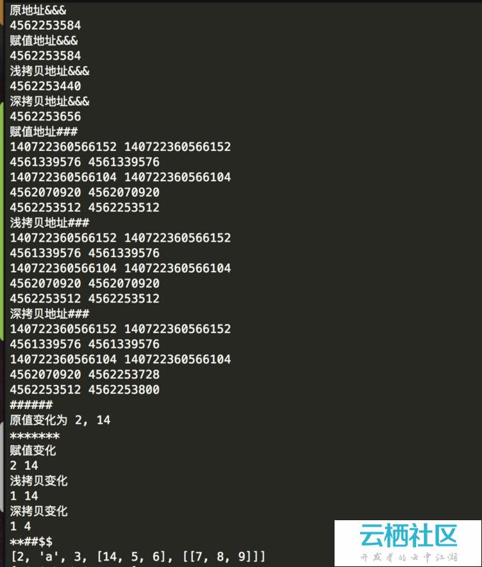 探索php和python下对象的深拷贝和浅拷贝-