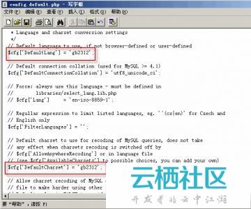关于PHP对discuz的支持配置。-