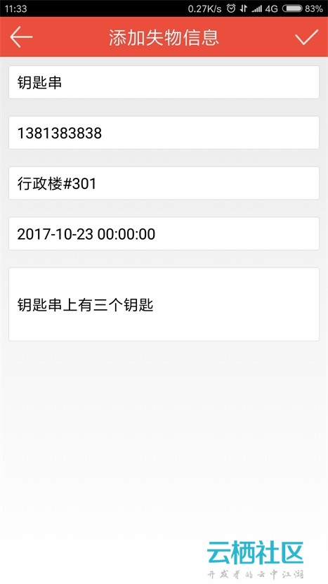 Android App端与PHP Web端的简单数据交互实现-