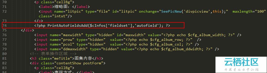 dede 会员中心编辑添加和修改图集的时候自定义的字段模型显示不出来的问题-
