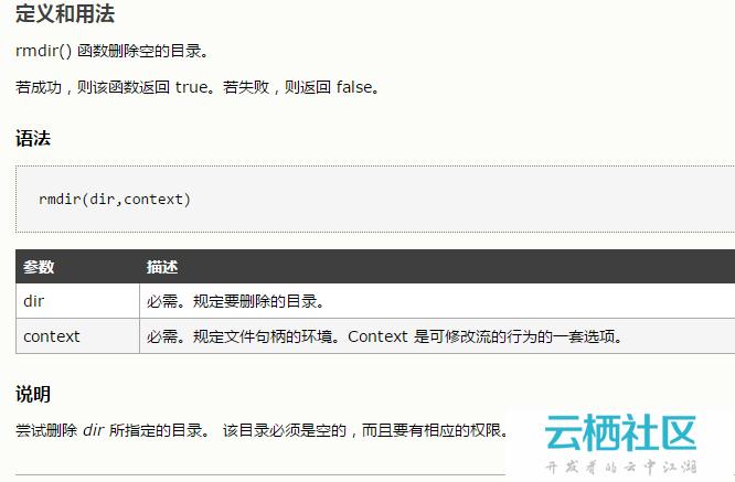 php 删除指定文件夹-