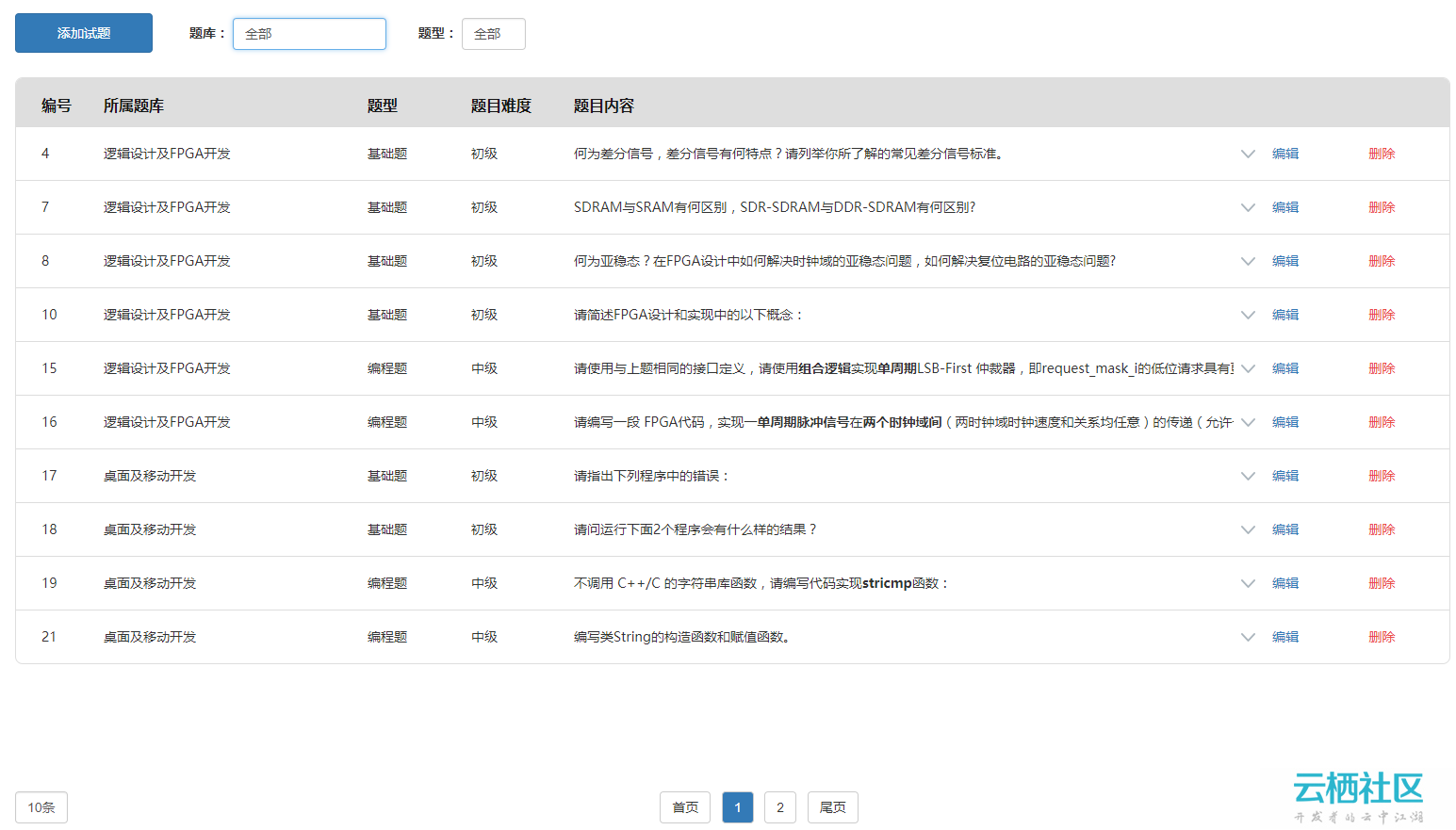 原生PHP实现数据筛选以及简单分页功能-