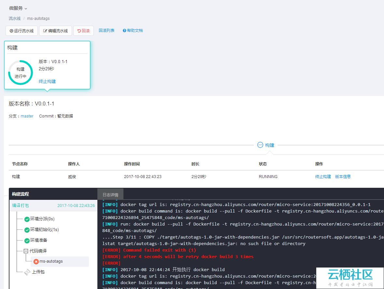 云效(原RDC)如何构建一个基于Maven的Java项目-