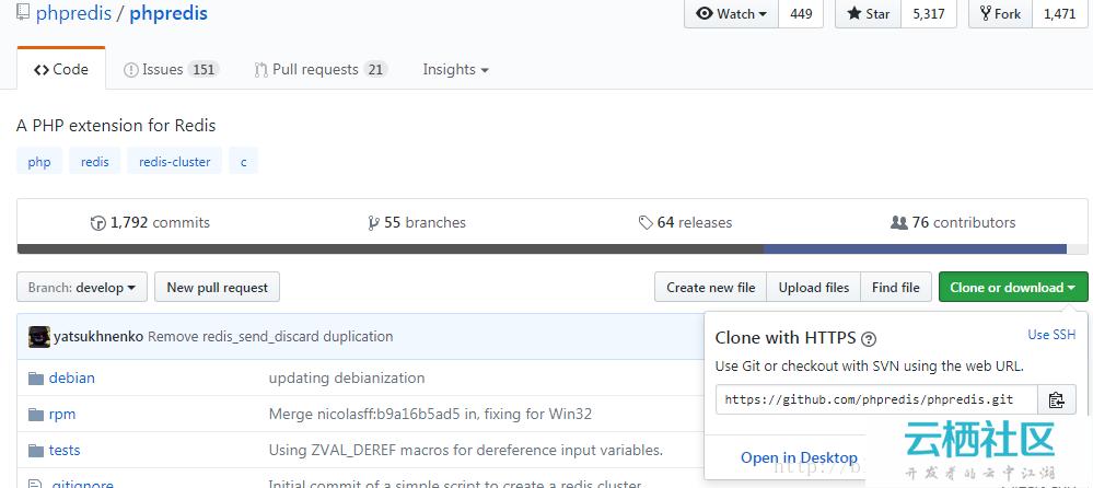 阿里云lamp添加redis的php扩展-